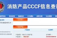 cccf认证查询